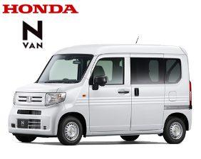 お取り扱い車種 N-VAN